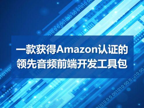 一款获得Amazon认证的领先音频前端开发工具包
