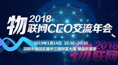 2018中国物联网行业CEO年会即将开启,仅剩10个名额|附已报名企业名单0