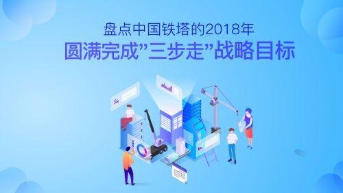 """盘点中国铁塔的2018年:圆满完成""""三步走""""战略目标0"""