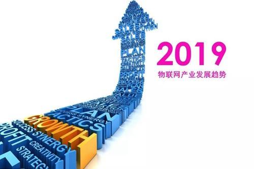 万物互联,读懂10大物联网产业发展趋势0