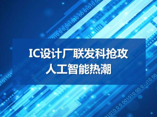 IC设计厂联发科抢攻人工智能热潮