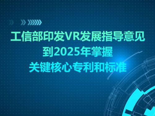 工信部印发VR发展指导意见  到2025年掌握关键核心专利和标准
