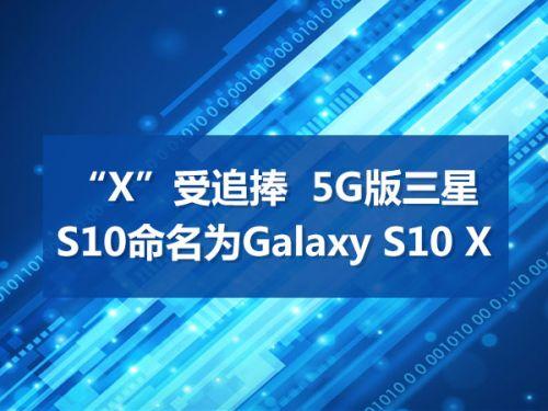 """X""受追捧  5G版三星S10命名为Galaxy S10 X"