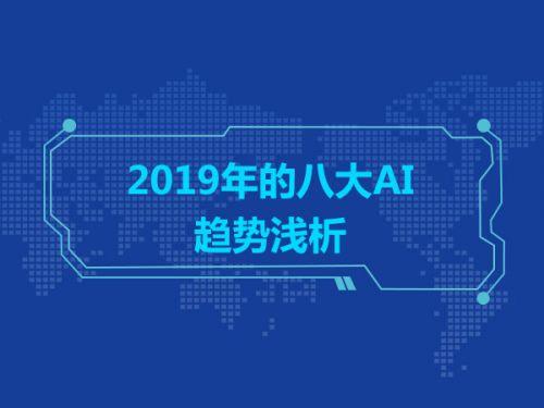 2019年的八大AI趋势浅析0