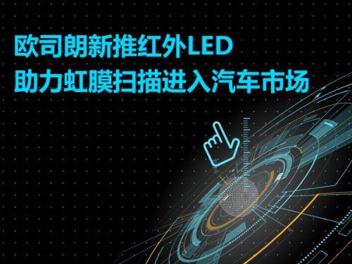 欧司朗新推红外LED 助力虹膜扫描进入汽车市场0