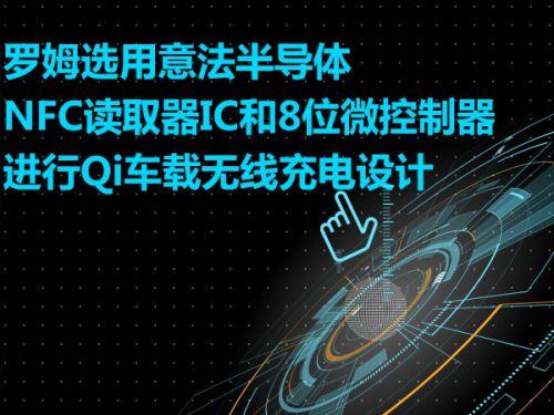 罗姆选用意法半导体NFC读取器IC和8位微控制器  进行Qi车载无线充电设计0