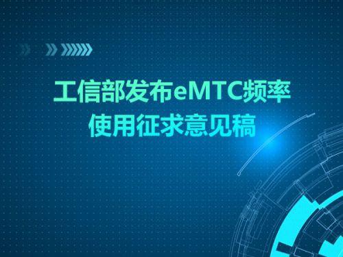工信部发布eMTC频率使用征求意见稿  促进蜂窝物联网技术的应用0