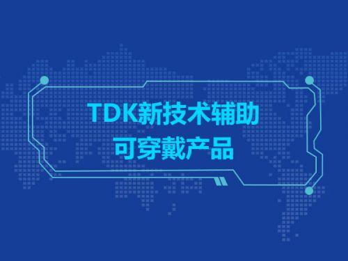 TDK新技术辅助可穿戴产品0