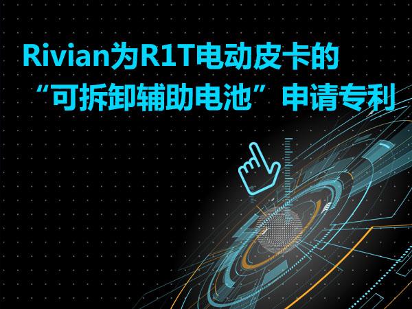 """Rivian为R1T电动皮卡的""""可拆卸辅助电池""""申请专利"""