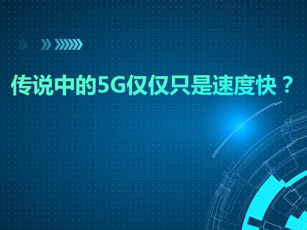 传说中的5G仅仅只是速度快?