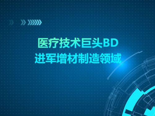 医疗技术巨头BD进军增材制造领域0
