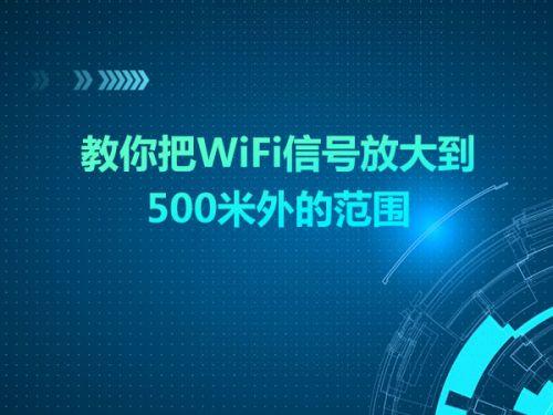 教你把WiFi信号放大到500米外的范围
