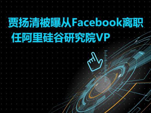 贾扬清被曝从Facebook离职  任阿里硅谷研究院VP