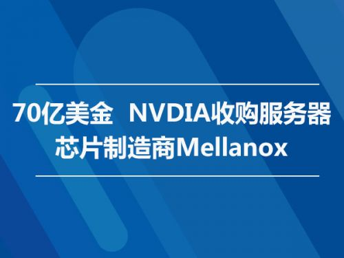70亿美金  NVDIA收购服务器芯片制造商Mellanox0