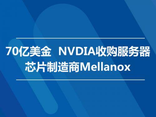 70亿美金  NVDIA收购服务器芯片制造商Mellanox