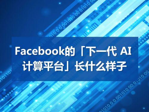 Facebook的「下一代 AI 计算平台」长什么样子