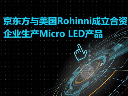 京东方与美国Rohinni成立合资企业生产Micro LED产品0