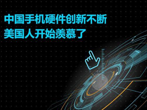 中国手机硬件创新不断  美国人开始羡慕了