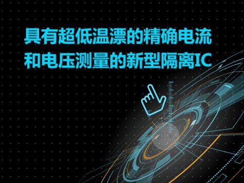 具有超低温漂的精确电流和电压测量的新型隔离IC0
