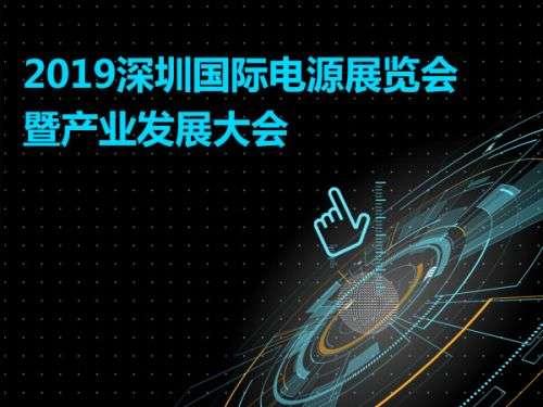 2019深圳国际电源展览会暨产业发展大会