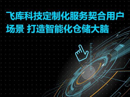 飞库科技定制化服务契合用户场景 打造智能化仓储大脑0