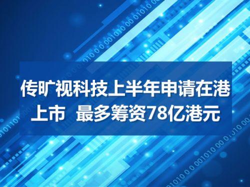 传旷视科技上半年申请在港上市  最多筹资78亿港元0