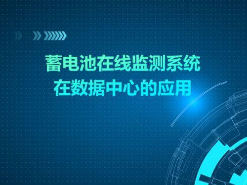 蓄电池在线监测系统在数据中心的应用