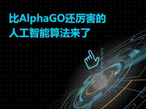 比AlphaGO还厉害的人工智能算法来了