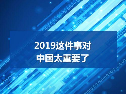 2019这件事对中国太重要了