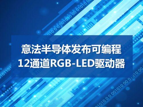 意法半导体发布可编程12通道RGB-LED驱动器0