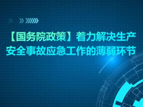 【国务院政策】着力解决生产安全事故应急工作的薄弱环节0