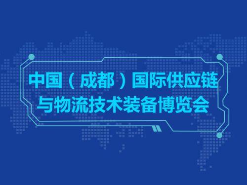 中国(成都)国际供应链与物流技术装备博览会0