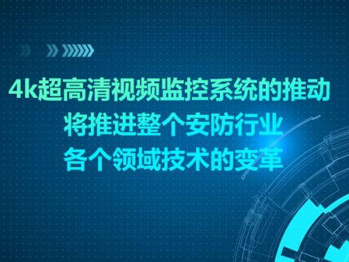4k超高清视频监控系统的推动 将推进整个安防行业各个领域技术的变革