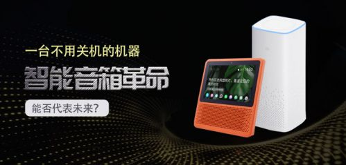 智能音箱革命能否代表未来?0