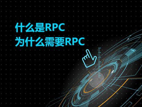 什么是RPC   为什么需要RPC