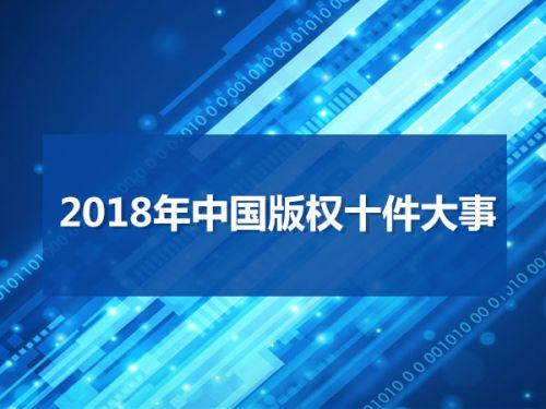 2018年中国版权十件大事0