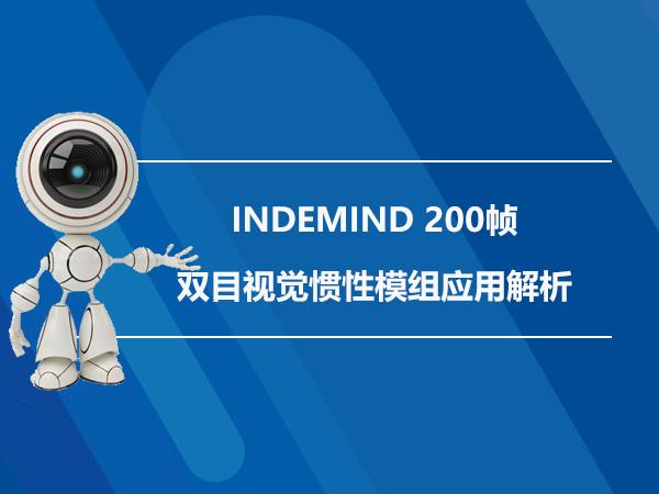 INDEMIND 200帧双目视觉惯性模组应用解析