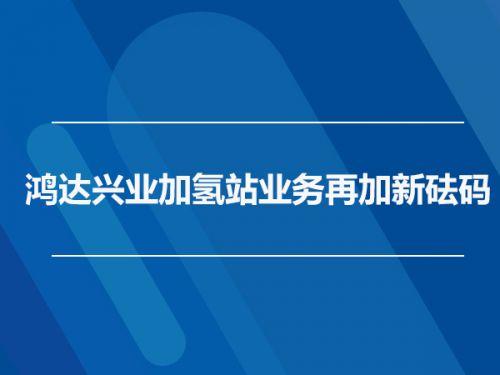 鸿达兴业加氢站业务再加新砝码0