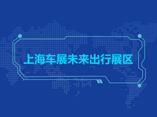 上海车展未来出行展区0