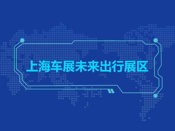 上海车展未来出行展区