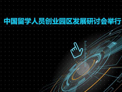 中国留学人员创业园区发展研讨会举行0