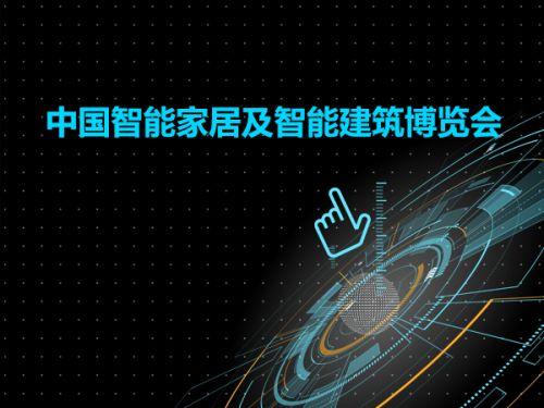 中国智能家居及智能建筑博览会0
