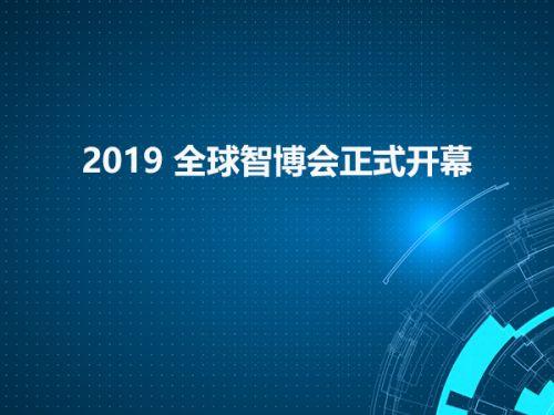 2019 全球智博会正式开幕0