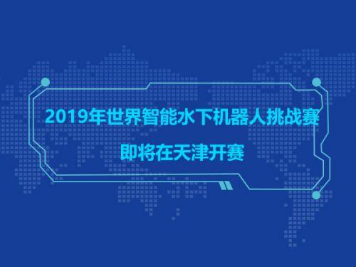2019年世界智能水下机器人挑战赛即将在天津开赛0