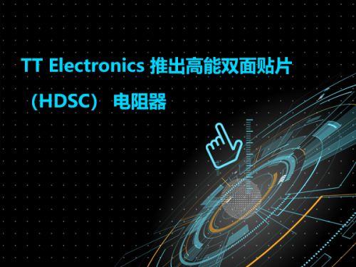 TT Electronics 推出高能双面贴片 (HDSC) 电阻器0