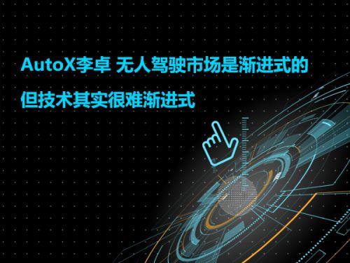 AutoX李卓 无人驾驶市场是渐进式的 但技术其实很难渐进式0