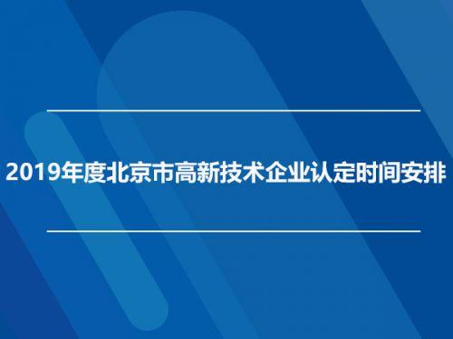 2019年度北京市高新技术企业认定时间安排0