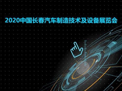 2020中国长春汽车制造技术及设备展览会0