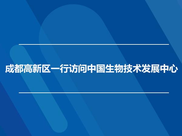 成都高新区一行访问中国生物技术发展中心