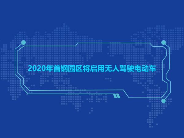 2020年首钢园区将启用无人驾驶电动车